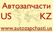 Запчасти для иномарок из США - Уральск