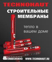 Пароизоляция,  ветрозащита,  подкровельная мембрана в Алматы