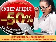 50% скидка каждому новому клиенту на дизайн полиграфии