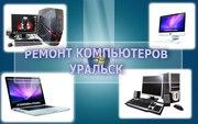 Ремонт компьютеров | ноутбуков - гарантия качества!