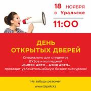 БИПЭК АВТО в Уральске будет проводится День открытых дверей