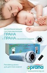 Вентиляция для бытовых условий (квартира,  офис,  поликлиника и т.д.)