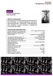 Запорно-предохранительная арматура для ж/д цистерн